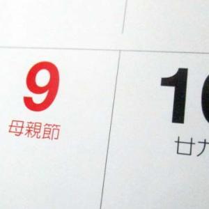 母の日に贈り物をする人は、日本より台湾が多い!?