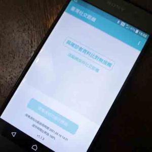 台湾の「新型コロナウイルス接触確認アプリ 」インストール方法
