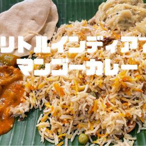 【リトルインディア】人気のバナナリーフアポロで初のインドカレーを実食
