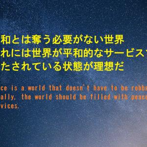 奪う必要がない世界