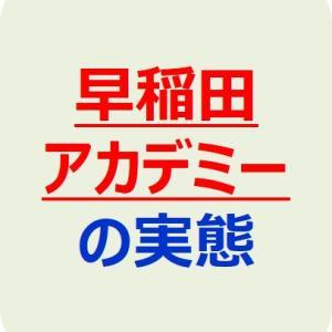 【中学受験】必見!早稲田アカデミーの実態 その1