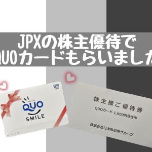 【株主優待】日本取引所グループ(JPX)からQUOカードをもらいました