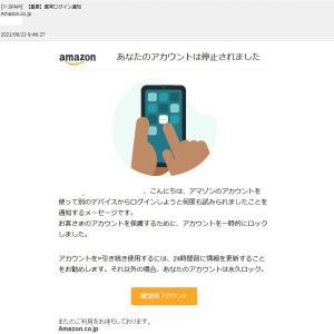 なかなか巧妙になってきてますね。偽アマゾン(amazon)なりすましがすごいぞ!