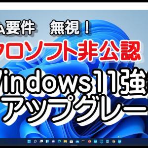 マイクロソフト非公認Windows11強制アップグレード