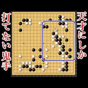 【天才の鬼手】井山裕太棋聖の常軌を逸した1手【囲碁】