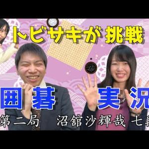 【第2局】トビサキが挑戦!囲碁実況対局!【飛田早紀二段編】