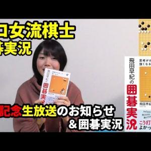 書籍出版記念!生放送対局のお知らせ【13路盤囲碁実況#08】
