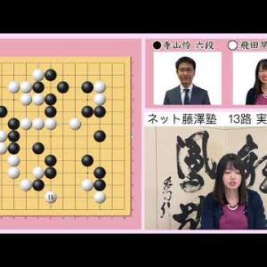 【第3局】トビサキが挑戦!囲碁実況対局!【飛田早紀二段編】