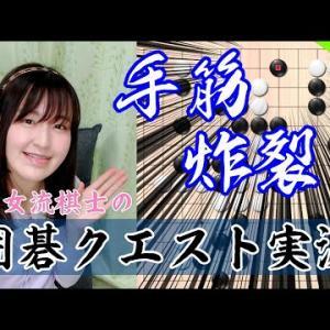 【初!囲碁クエスト実況】13路盤で手筋炸裂!【囲碁棋士】