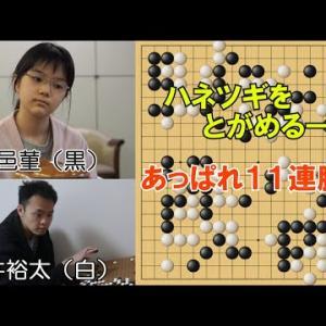 【囲碁】仲邑二段、鋭いヨセで逆転勝利し棋聖戦Cリーグ入り!