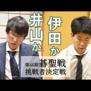 第46期碁聖戦挑戦者決定戦【井山裕太棋聖-伊田篤史八段】