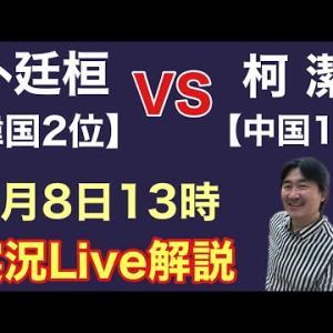 柯潔VS朴廷桓など世界トップの戦いをlive実況解説