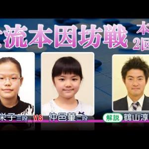 第40期女流本因坊戦本戦2回戦【牛栄子三段-仲邑菫二段】