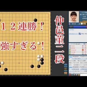 【朗報】仲邑菫二段が12連勝!強すぎて勝ちまくってしまう!【囲碁】