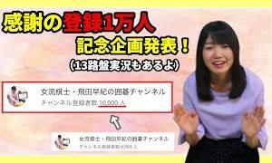 チャンネル登録1万人記念企画のお知らせ!【13路盤囲碁実況#04】