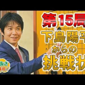 【第15局】囲碁情報バラエティ ポン抜き情報局 下島陽平 八段 2021/05/11