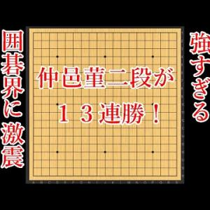 【朗報】仲邑菫二段が13連勝!強豪プロに勝利!【囲碁】