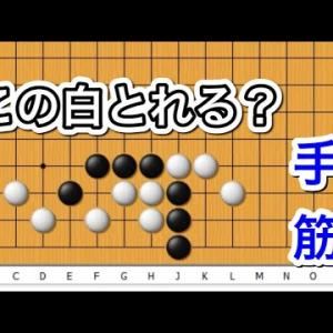 【囲碁】手筋講座~碁経衆妙編〜まとめて3題ですみません編~No538