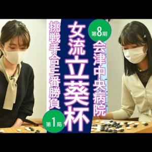 第8期会津中央病院・女流立葵杯 挑戦手合第1局