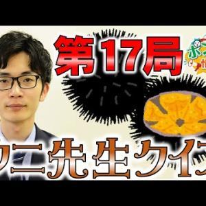 【第17局】囲碁情報バラエティ ポン抜き情報局 鈴木伸二 七段 2021/06/18 19:00