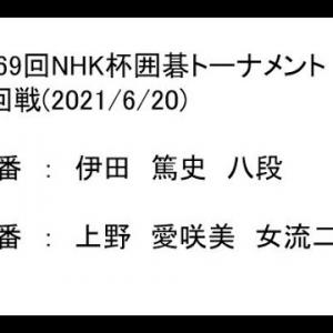 第69回NHK杯囲碁トーナメント1回戦(2021/6/20) 伊田篤史八段-上野愛咲美女流二冠
