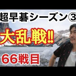 シーズン③66戦目。碁盤全体を駆け巡る戦い!!