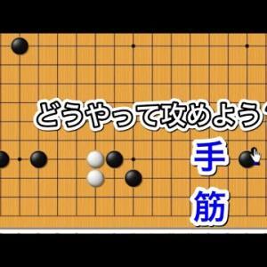 【囲碁】手筋講座~基本の攻め筋編~打ち込み対策~No576