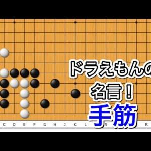 【囲碁】手筋講座~攻め合いの法則これだけは知っておきたい編~ジャイアンは良いやつなのか編~級位者編~No580