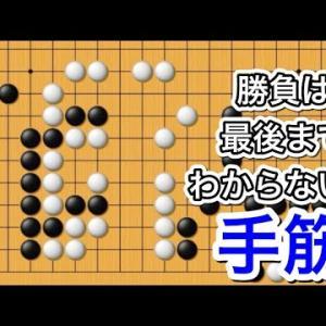 【囲碁】手筋講座~置き去りの傷を探せ編~最後まで考えて編~級位者編~No582