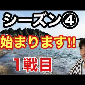超早碁シーズン④1戦目始まります!!