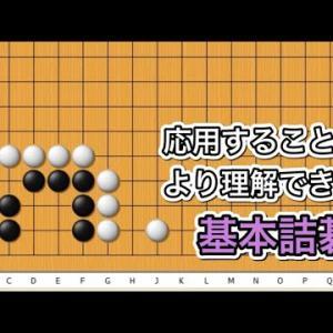【囲碁】詰碁講座~辺の基本形を覚えて応用してみよう編~No584