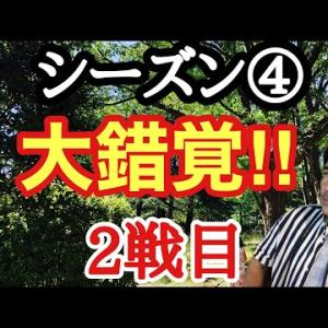 超早碁シーズン④2戦目。力比べの一戦!!