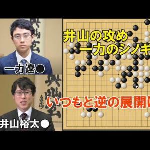 【囲碁】井山裕太名人VS一力遼天元 名人戦挑戦手合第3局