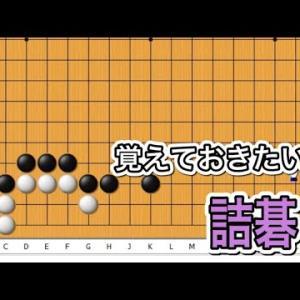 【囲碁】詰碁講座~実戦頻出型~級位者編〜No624