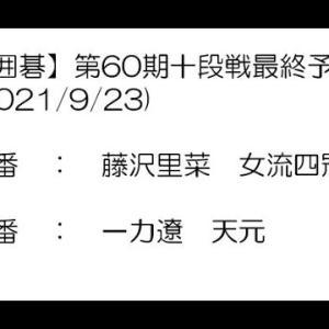【囲碁】第60期十段戦最終予選(2021/9/23) 藤沢里菜女流四冠-一力遼天元