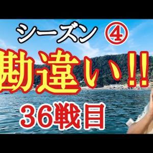 超早碁シーズン④ー36戦目。熾烈な戦いの末!!