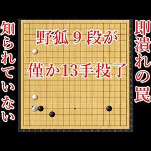 【緊急動画】野狐9段が僅か13手投了!AI定石に隠された罠【囲碁】