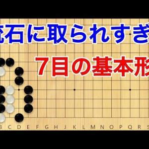【囲碁】手筋力up講座!たくさん取らせるシリーズ、7個の場合はどうなる?