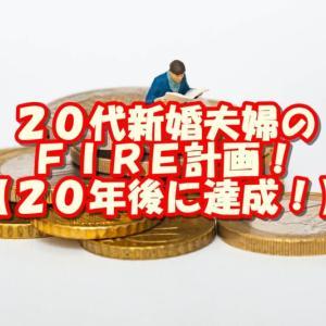 20代新婚夫婦のFIRE計画【20年後に早期リタイア!】