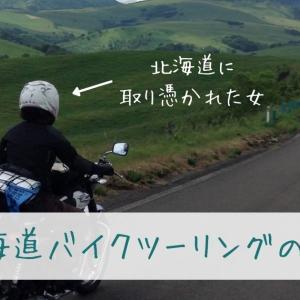 北海道バイクツーリングを20回経験した私がその魅力を語ります!