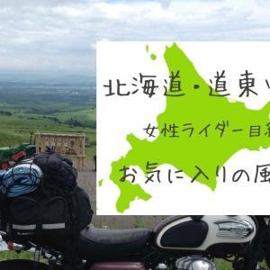 北海道バイクツーリング・道東エリアのお気に入りの風景【女性ライダー目線】