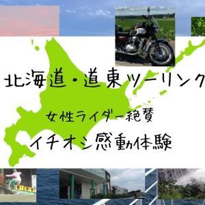 北海道バイクツーリング・道東エリアのイチオシ感動体験【女性ライダー絶賛】