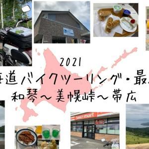 【最終回】2021北海道バイクツーリングその5・和琴半島〜美幌峠〜帯広で道内最後の夜