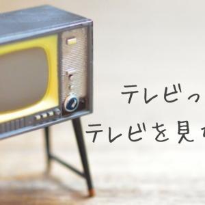 テレビっ子の私がテレビを見なくなった理由とテレビから離れたメリット