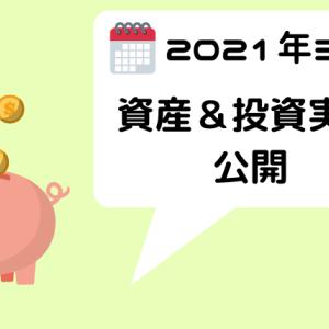 投資10か月目の資産公開&3月投資実績(2021.3月現在)