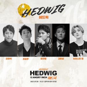 Hedwig 2021 キャスト発表!