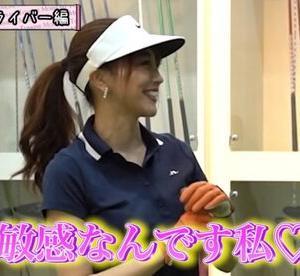 森咲智美、ソフト部で鍛えた「棒使い」の腕前をゴルフで披露!?