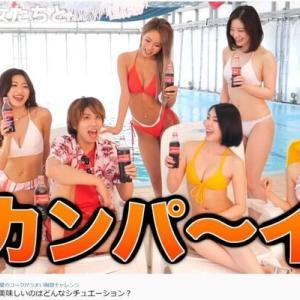 「水着美女」「JK」でおいしくなる?  コカ・コーラ広告企画が物議、「時代錯誤」と指摘