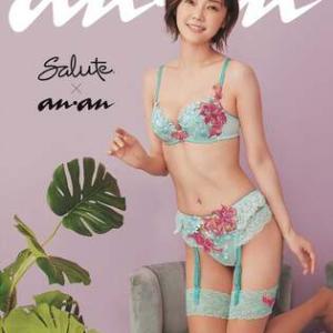 倉科カナ、ランジェリーをファッショナブルにまとう 「anan」美乳特集バックカバー公開