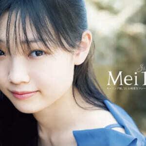 モーニング娘。'21山﨑愛生ファースト写真集「Mei16」が8月の「書泉・女性タレント写真集ランキング」第1位に